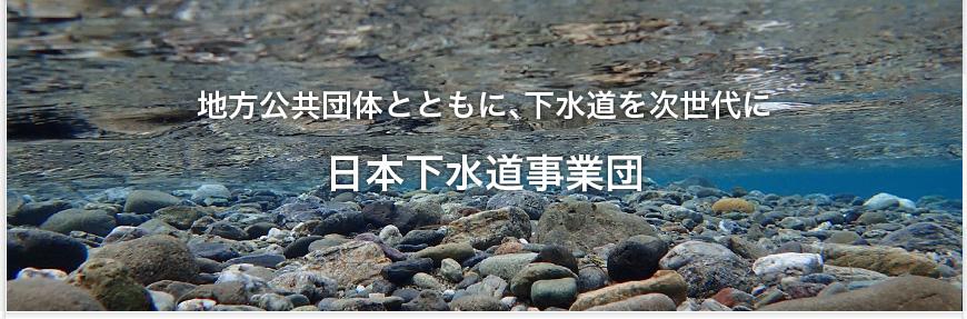 地方共同法人 日本下水道事業団 ...
